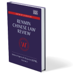 Renmin Chinese Law Review Cover